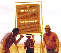 RasNasraniSchild1976
