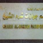 Sharm el Sheikh Passport Office
