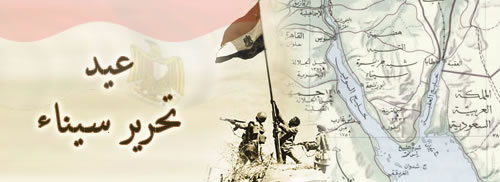 Sinai Liberation Day 3