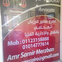 Merzban Law Firm
