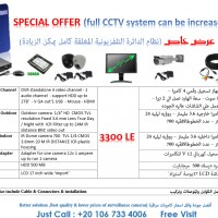 Better quality and lower prices of surveillance cameras-أفضل جودة واقل اسعار كام