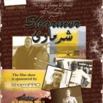 SharmertTheFilm